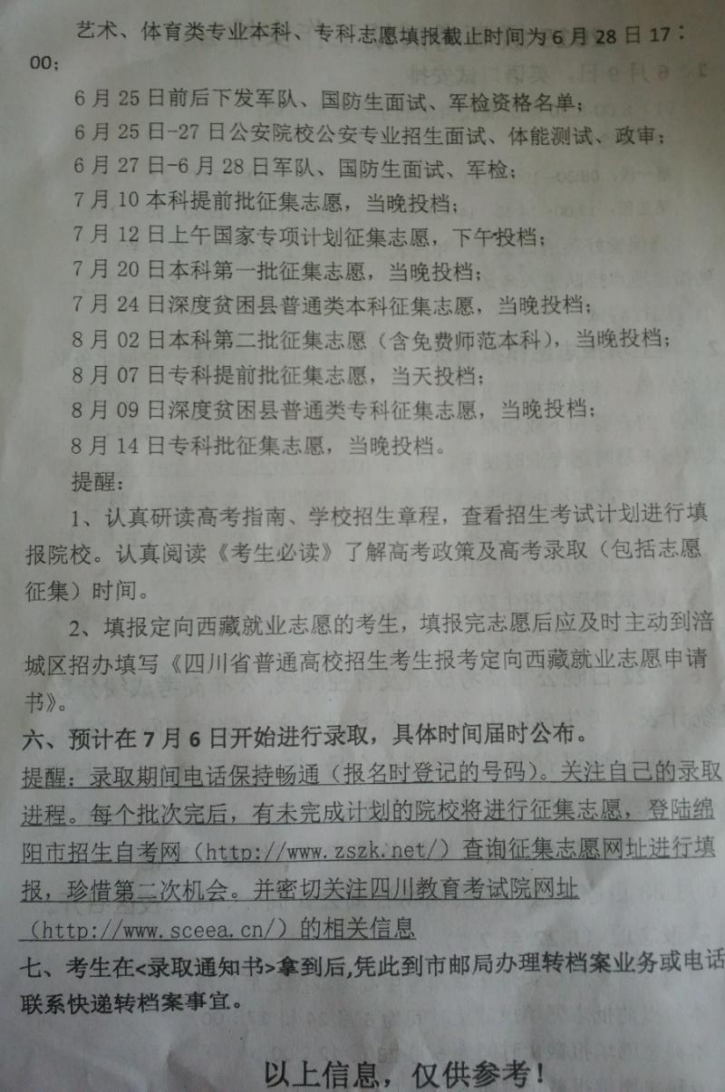 高考志愿填报流程及注意事项